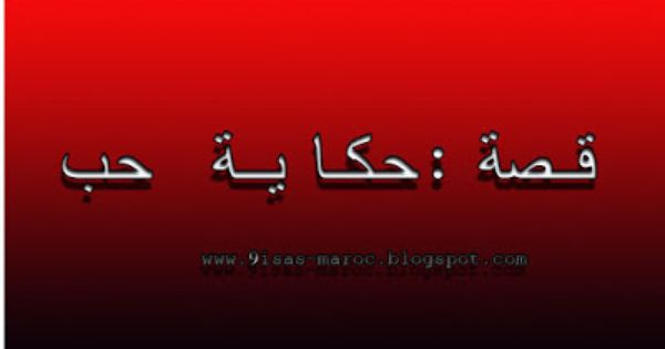 قصص بالدارجة حكاية حب الجزء الثاني قصص بالدارجة المغربية Hobs Calligraphy Arabic Calligraphy