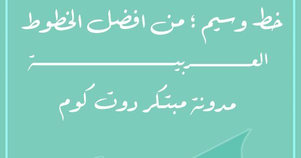 تحميل خط وسيم الناشر الصحفي Waseem Font Download Blog Blog Posts Post