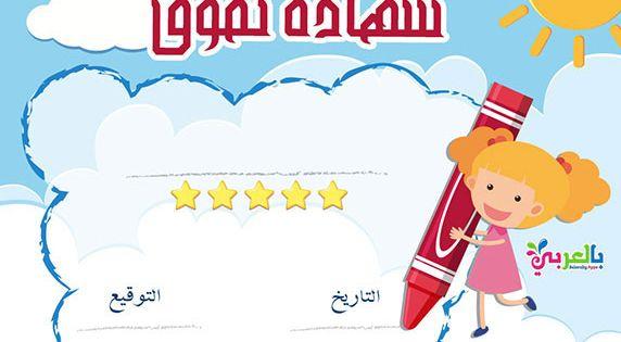 تحميل شهادات تقدير فارغة للاطفال جاهزة للطباعة Pdf بالعربي نتعلم Math Activities Preschool Preschool Learning Activities Islamic Kids Activities