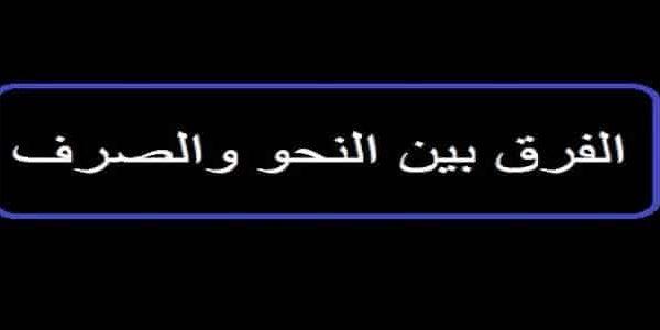 ما هو الفرق بين النحو والصرف Syntax Arabic Calligraphy Calligraphy