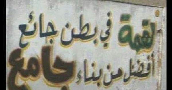 لقمة فى بطن جائع أفضل من بناء جامع Street Quotes Islam Facts Arabic Quotes