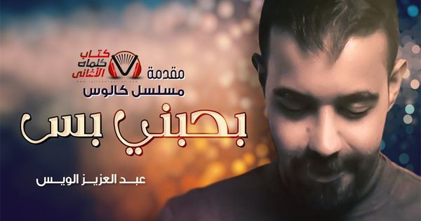 كلمات اغنية بحبني بس عبدالعزيز الويس مكتوبة كاملة Movie Posters Lol Movies