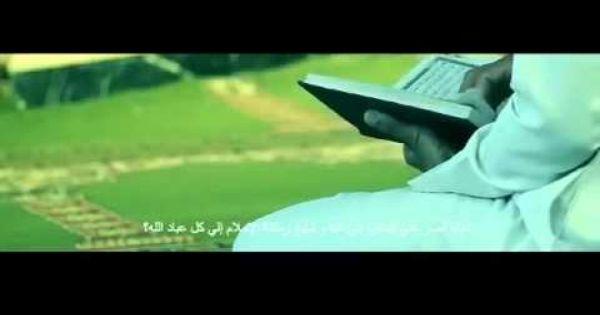 قصة سيدنا محمد بالانجليزي What Is Islam Youtube Islam