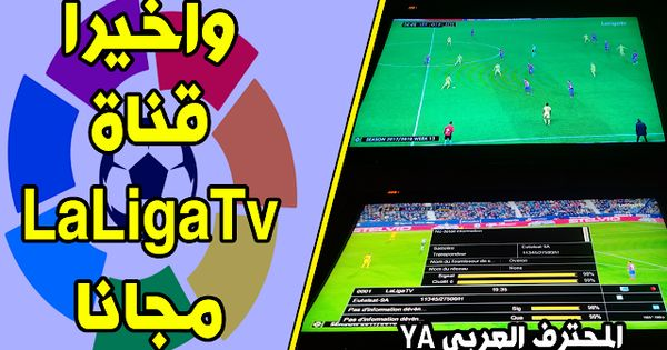 وأخيرا تردد قناة Laligatv مجانا على قمر يوتلسات 10 بكود البيس Biss Key وأخيرا تردد قناة Laligatv مجانا على قمر يوتلسات 10 بكود البيس Bi Bein Sports La Liga Tv
