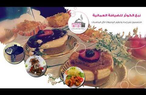 إعداد أشهي الاكلات في عمان نبع الكوثر للضيافة العمانية نقدم لكم اشهي الاكلات العمانية وألذ الحلويات للعزائم وجميع أنواع المناسبات واسعارنا لا Beef Food Meat