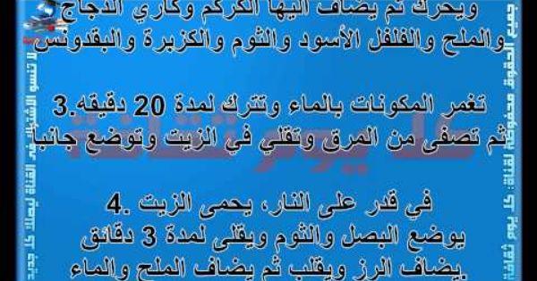طريقة عمل مكبوس الدجاج وصفة مكبوس الدجاج من المطبخ الخليجي كبسة الفراخ Arabic Calligraphy Calligraphy