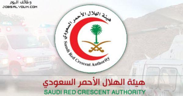 أسماء المقبولين في هيئة الهلال الأحمر السعودي 1436 Red Job Decorative Plates