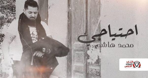 كلمات اغنية احتياجي محمد هاشم مكتوبة Fictional Characters Art Character