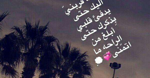 Pin By Aya Menwer On سناباتي Photo Quotes Beautiful Morning Islamic Quotes