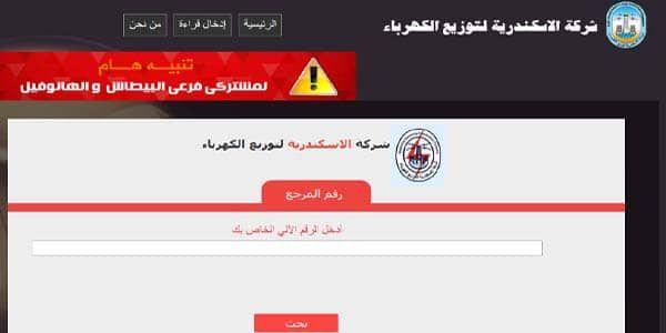 استعلم عن فاتورة الكهرباء لشهر سبتمبر لعام 2018 من عبر موقع وزارة الكهرباء والطاقة Moee Gov Eg نجوم مصرية Education Incoming Call Incoming Call Screenshot