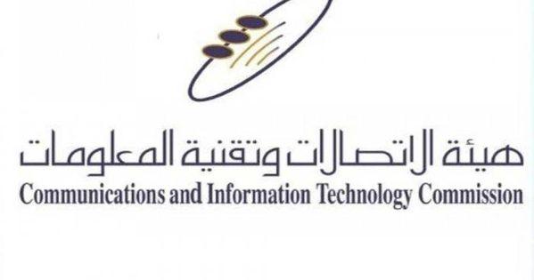 أبرز الإنجازات والأنشطة في تقرير هيئة الاتصالات السعودية السنوي علوم تكنولوجيا Information Technology Math Technology