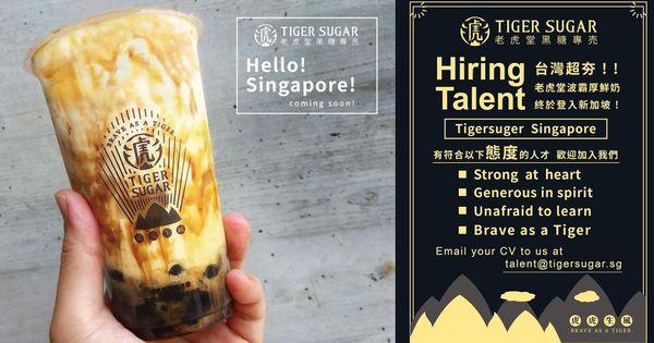 Popular Taiwanese Bubble Tea Shop Tiger Sugar Coming To S Pore Lists Brave As A Tiger As Hiring Criterion Mothership S Bubble Tea Bubble Tea Shop Tea Shop