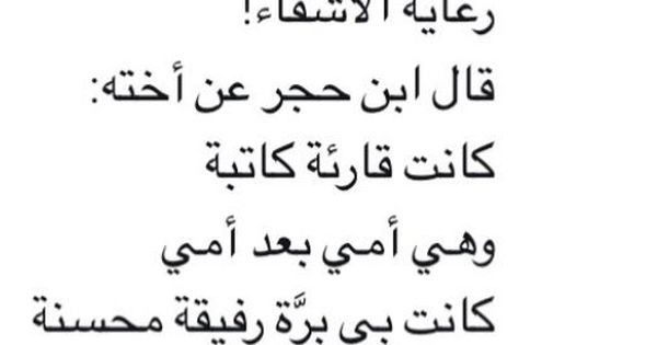 أختي هي أمي بعد أمي Math Arabic Calligraphy Calligraphy