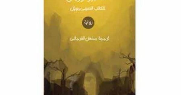 الحلم والأوباش أبجد Books Books To Read Book Cover