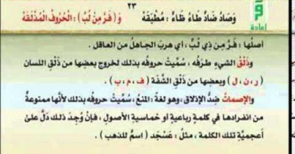 صفتي الإذلاق والإصمات الشيخ أيمن سويد من برنامج اتقان التلاوة Youtube Journal