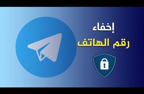 شرح كيفية إخفاء رقم الهاتف أثناء التواصل مع الآخرين عبر تليجرام Youtube Telegram Logo Company Logo Tech Company Logos