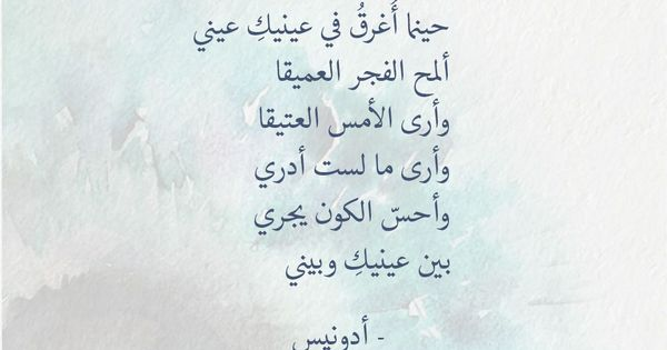 Pin By Reem 4949 On Poetry Quotes Words Quotes Thoughts Quotes Quotations