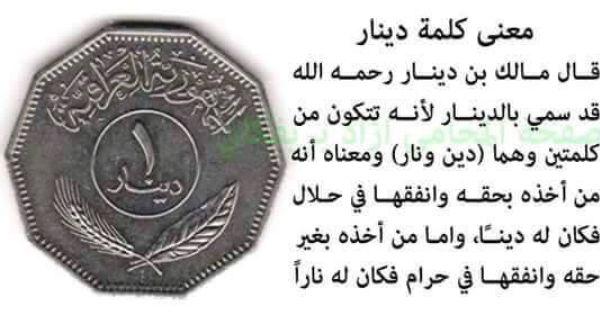معنى كلمة دينار Quotes Interesting Things Arabic Quotes