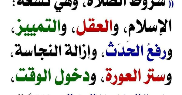 Pin By منوعات مفيدة On إسلاميات Islamic Quotes Islam Facts Quotes