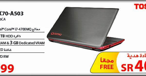 علي مكتبة جرير هو 8999 ريال سعودي Qosmio X70 A503 سعر لاب توب توشيبا Ddr3 Ram Toshiba Hdd