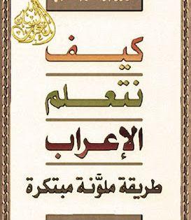 كيف نتعلم الإعراب طريقة مبتكرة توفيق بن عمر بلطه جي Pdf Arabic Books Pdf Books Pdf Books Download