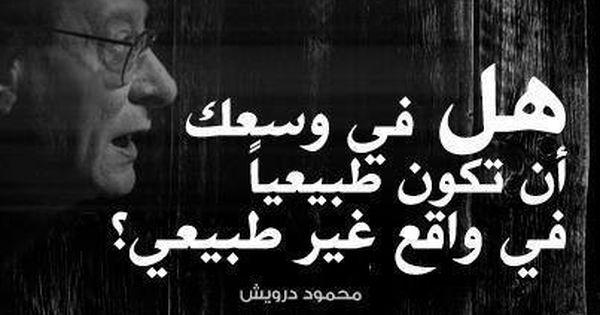 ندوة تتناول توظيف الأسطورة في شعر محمود درويش Funny Arabic Quotes Artist Quotes Proverbs Quotes