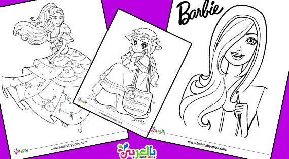 رسومات اطفال للتلوين باربي Animal Coloring Pages Coloring Books Free Printable Coloring Sheets