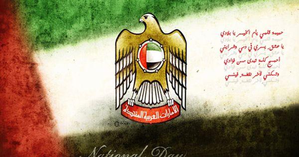 صور خلفيات اماراتية خلفية اماراتية بمناسبة اليوم الوطني لدولة الامارات منتديات نهر الحب Enamel Pins