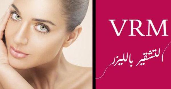 التشقير بجهاز الليزر Vrm سبكترا تشقير الحواجب تشقير الشعر الخفيف الوبري