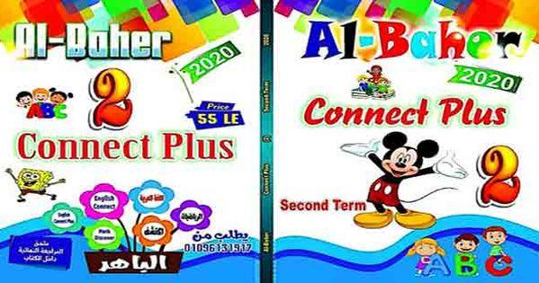 كتاب الباهر كونكت بلس تانية ابتدائي ترم ثانى 2020 Connect Plus English Lessons For Kids Connection