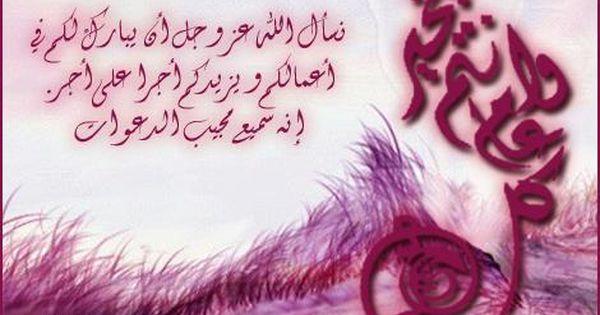 تهنئة بالعيد Eid Greetings Arabic Calligraphy Greetings