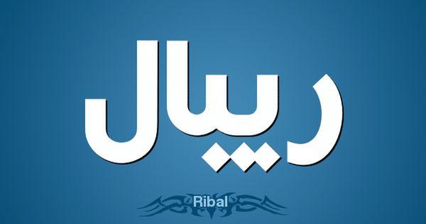 معنى اسم ريبال وصفاتها الشخصيه Ribal معاني الاسماء Ribal اجدد صور اسم ريبال Tech Company Logos Vimeo Logo Company Logo