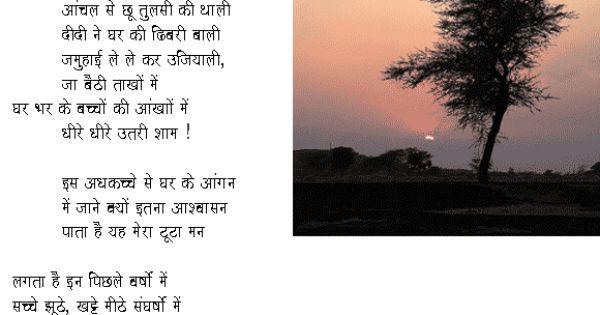 Kasbe ki Shaam:Dharamvir Bharati,'Shabda Chitra' Poems by ...