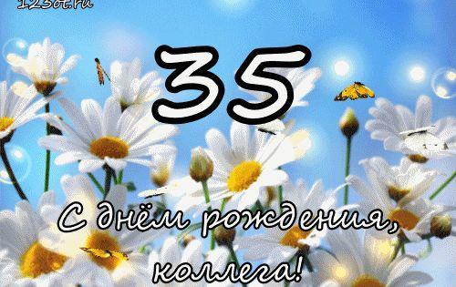 35 Let Romashki Animaciya Gifka S Yubileem Kollege S Yubileem