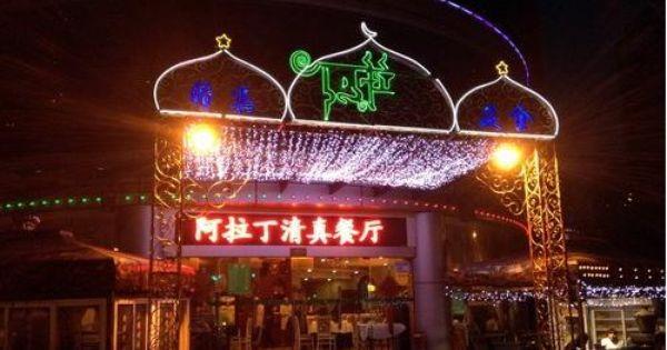Aladdin Halal Restaurant Muslin2china Com Halal Restaurant China Halal Recipes