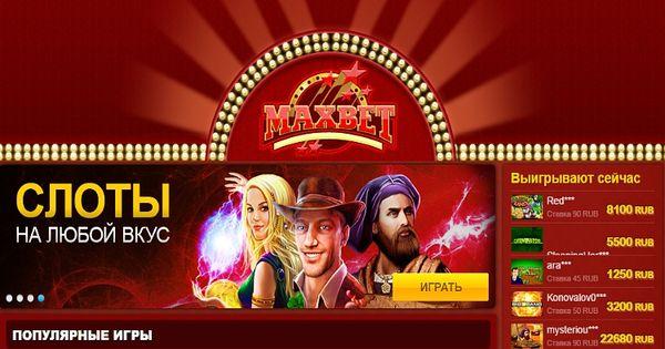 Игровые автоматы казино  играть онлайн бесплатно