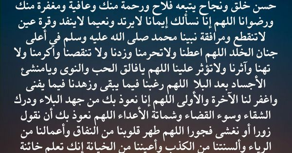 Pin On الادعيه الجامعه