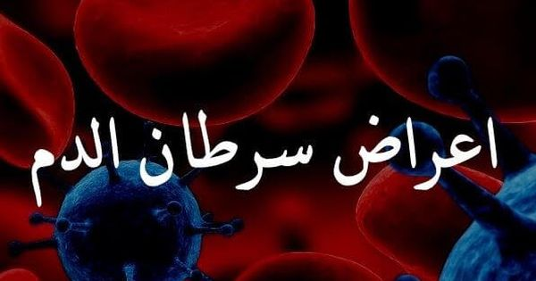 اعراض سرطان الدم مجلة أوتار ثقافية Leukemia Symptoms