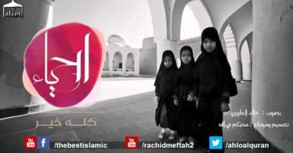 فاطمة بنت رسول الله أين أنتن يا فتيات الاسلام من حياء فاطمة ما قيمتك بدون حياء متميز Islamic Videos Incoming Call Screenshot Videos