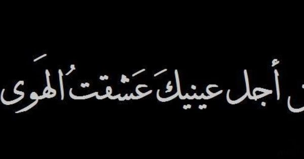 من اجل عينيك Love Quotes Arabic Words Words Of Wisdom