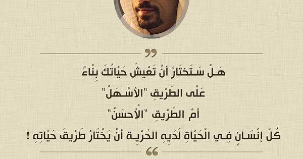أحمد الشقيري أقوال و حكم بالعربي Beautiful Quotes Quotes Rumi Quotes