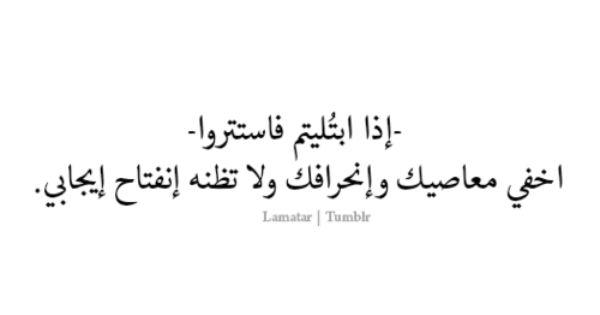 استتروا Quotations Quotes Calligraphy