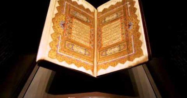 سورة النور تلاوة جميلة في قمة السكينة لماهر المعيقلي Surah Alnur From Quran Quran Islam Traditional