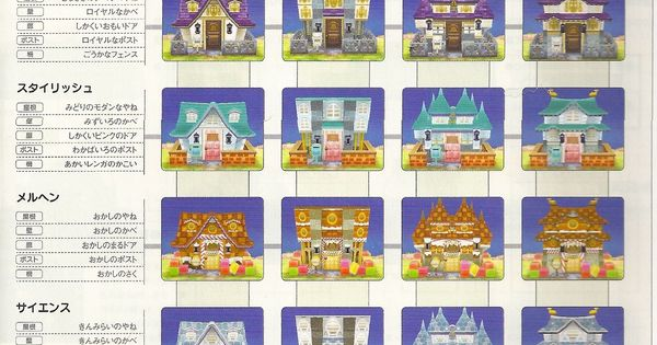 House Exterior Possibilities Animal Crossing New Leaf 3ds Pinterest Animal Crossing