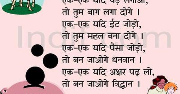 Ek Ek Hindi Nursery Rhymes Hindi Poems For Kids Rhyming Poems For Kids Kids Poems