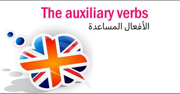 الأفعال المساعدة في الإنجليزية شرح مبسط The Auxiliary Verbs Verb Auxiliary Learning