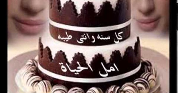 Http All Best Co صور تورت باسم امل اشكال تورته مكتوب عل Http All Best Co Desserts Cake Birthday Cake