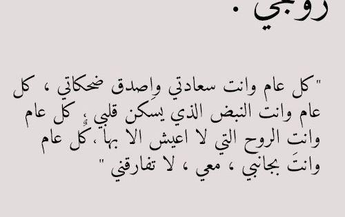 حالات واتس اب حب للزوج والزوجة 2020 حالات رومانسية للأزواج Love Smile Quotes Calligraphy Quotes Love Sweet Love Quotes