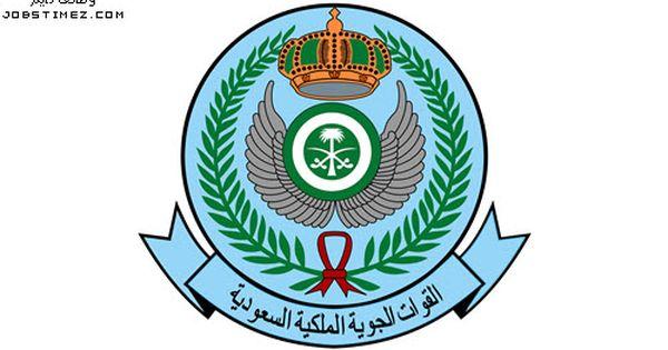 تقديم القوات الجوية الملكية السعودية 1438 Vector Logo Air Force Badge