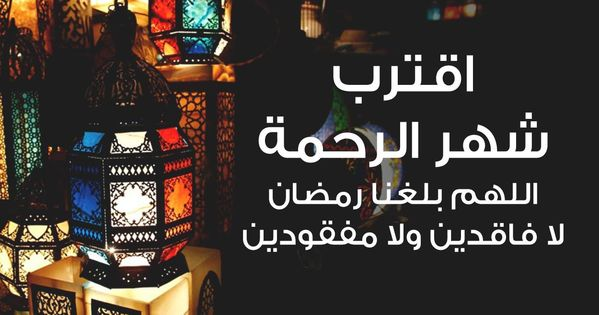رحم الله من كانوا معنا ينتظرون شهر رمضان و اليوم ينتظرون أبسط الدعوات ليسعدوا بها في قبورهم اللهم ارحمهم واغفر لهم واجعل قبورهم روضة من رياض الجنة برحمت